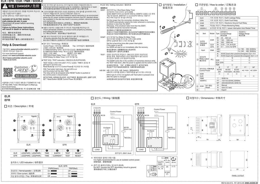 施耐德马达保护器ELR / EFR / EGR / PMR / SDDR-C 使用说明书