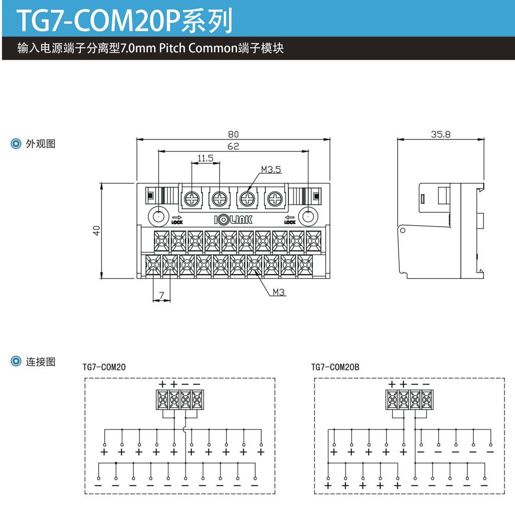 TH7-1H40系列端子台