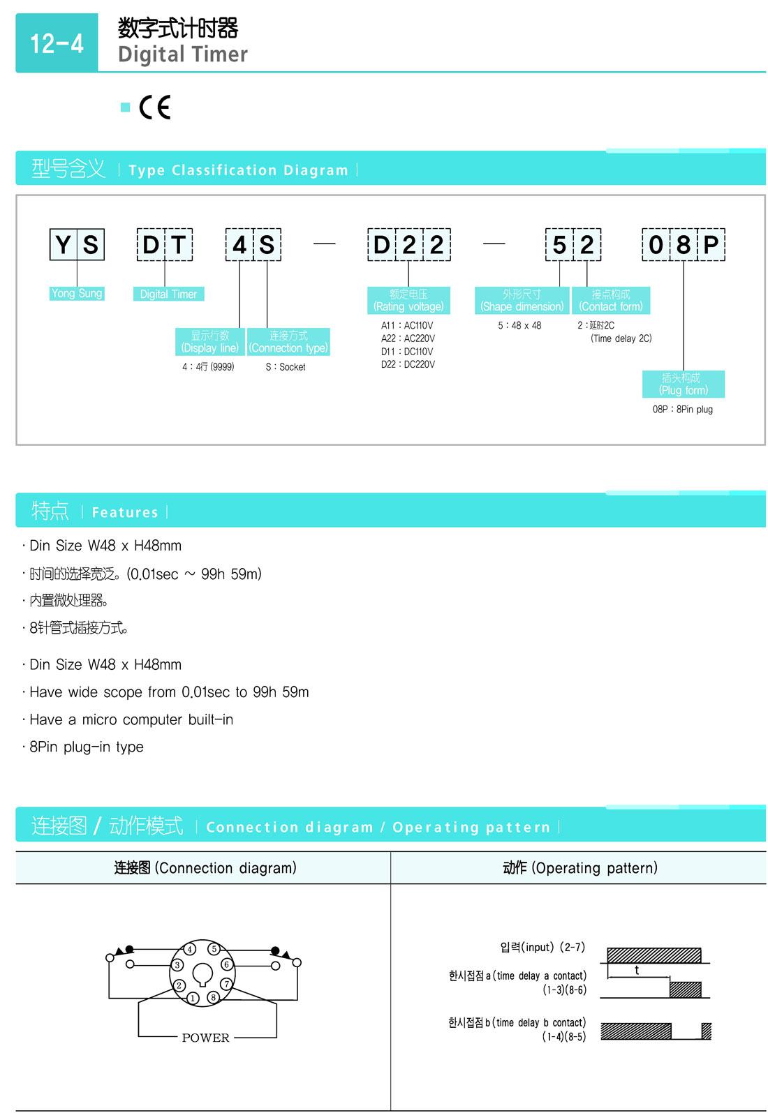 计时器YSDT4S-D2252-08P 5W