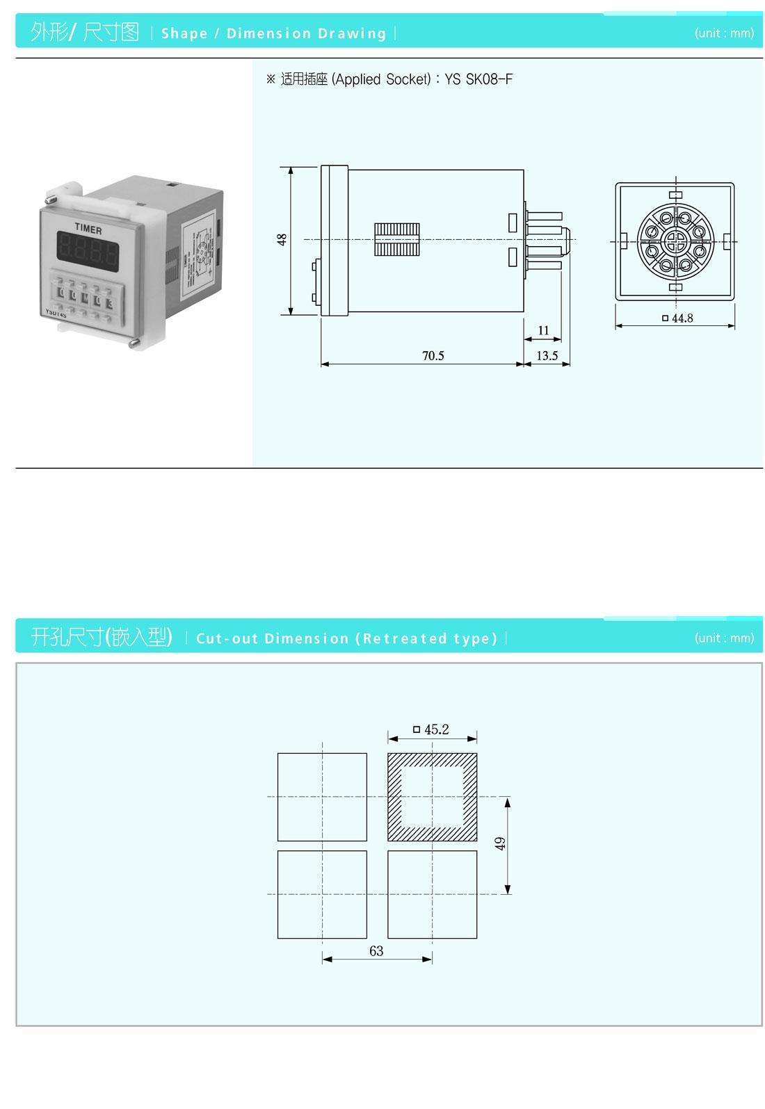 计时器YSDT4S-D2252-08P