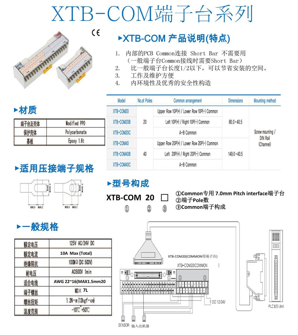 韩国端子台继电器单元XTB-COM20B XTB-40H XTB-26H