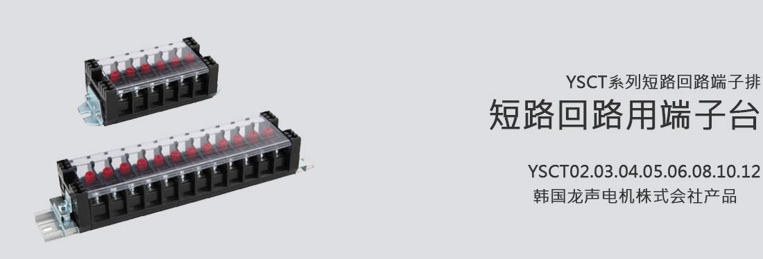 韩国龙声YONGSUNG短路回路用端子台YSCT06-AFS YSCT08-AMS